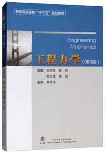 武汉理工大学出版社工程力学(第3版)/朱四荣等