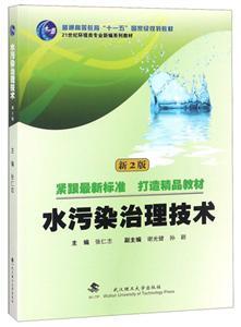 水污染治理技术-新2版