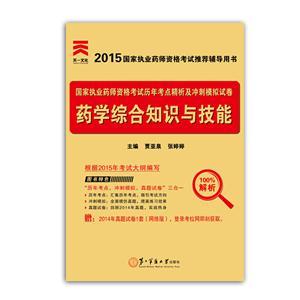 天一文化(2015)国家执业药师资格考试历年考点精析及冲刺模拟试卷药学综合知识与技能