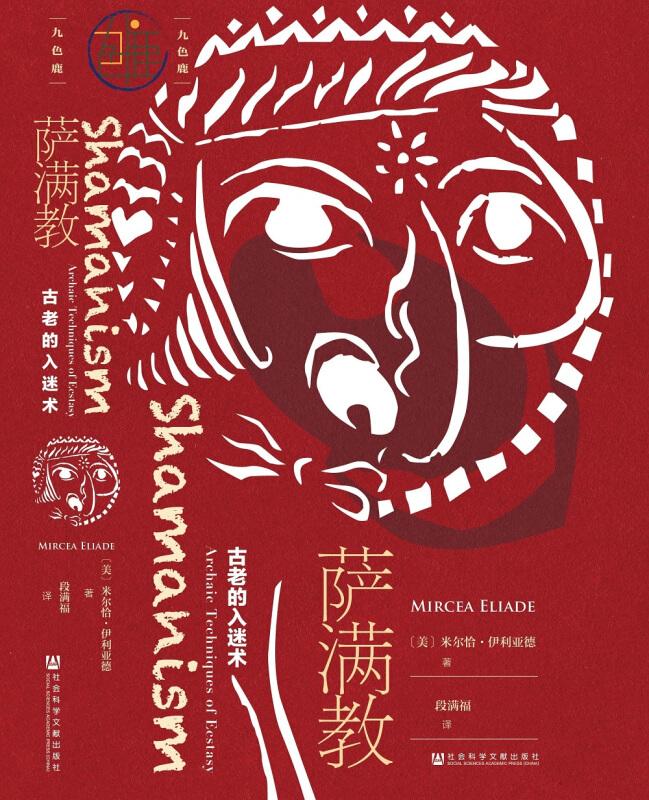 萨满教:古老的入迷术