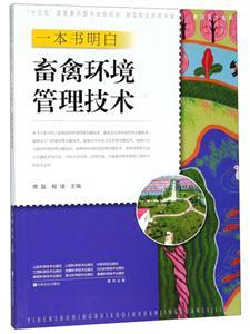 一本书明白畜禽环境管理技术