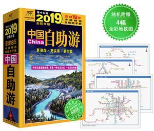 中国自助游(2019全新升级版)(随书附赠4幅城市全彩地铁图)