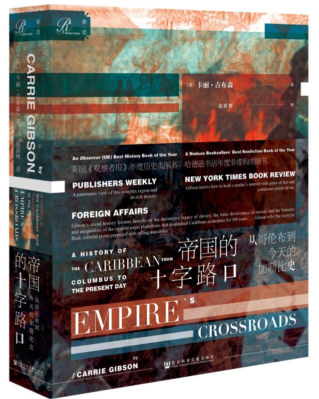 索恩帝国的十字路口:从哥伦布到今天的加勒比史