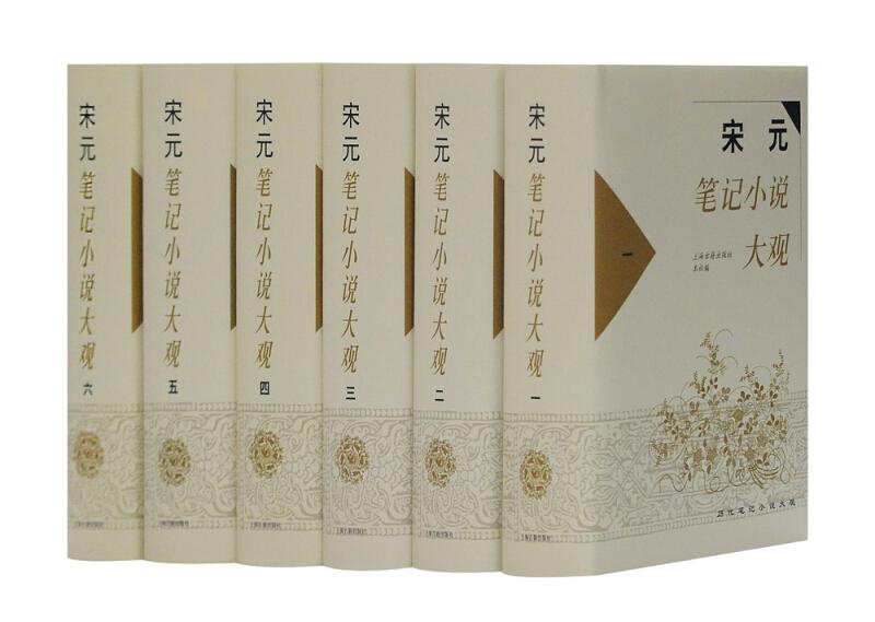 新书--历代笔记小说大观:宋元笔记小说大观{全六册}(定价658元)