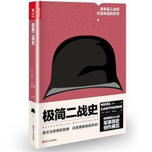 北京磨铁极简二战史