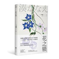花之锁/��佳苗温情治愈系列代表作