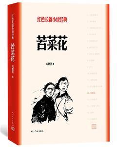苦菜花-红色长篇小说经典
