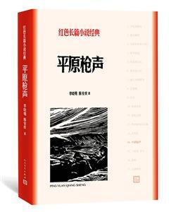 平原枪声-红色长篇小说经典