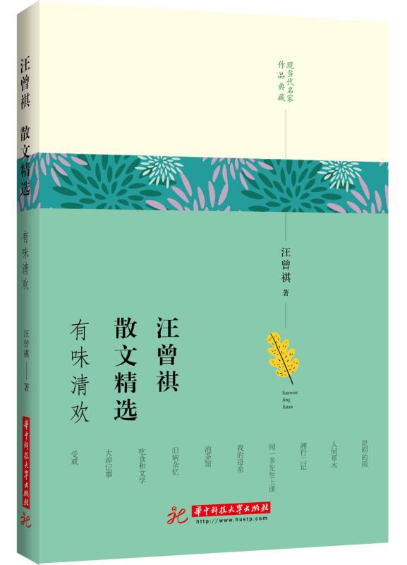 汪曾祺散文精选:有味清欢
