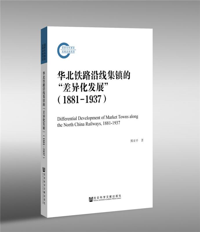 1881-1937-华北铁路沿线集镇差异化发展