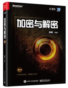 安全技术大系加密与解密(第4版)
