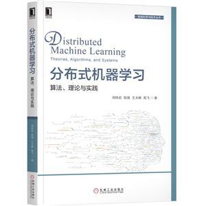 智能科学与技术丛书分布式机器学习:算法理论与实践