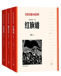 红旗谱-红色长篇小说经典-(全三册)