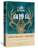商博良-九州飘零书