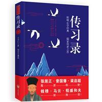 传习录/王阳明心学精粹,全译全注,古为今用