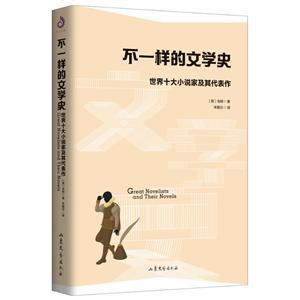 不一樣的文學史:世界十大小說家及其代表作