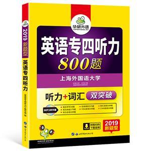华研外语(2019)英语专四听力800题