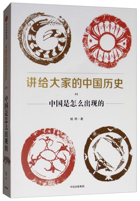 中国是怎么出现的/讲给大家的中国历史1