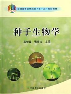 种子生物学