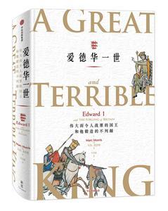 愛德華一世:偉大而令人戰栗的國王和他鍛造的不列顛