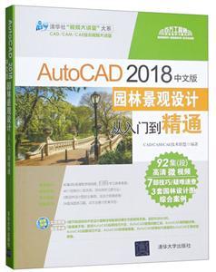 """清華社""""視頻大講堂""""大系CAD/CAM/CAE技術視頻大講堂AUTOCAD 2018中文版園林景觀設計從入門到精通"""