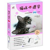 猫咪心理学-让你更懂猫咪的89个秘诀-漫画图解版
