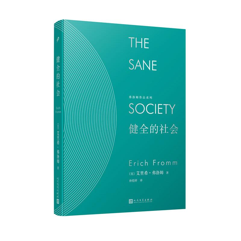 弗洛姆作品系列:健全的社会(精装)