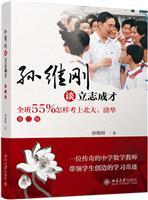 孙维刚谈立志成才-全班55%怎样考上北大.清华-第二版