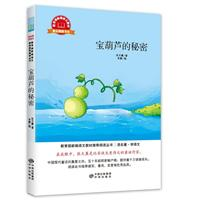 �x名著・�W�Z文・珍藏版:��葫�J的秘密(教育部新��Z文教材指定��x��目)