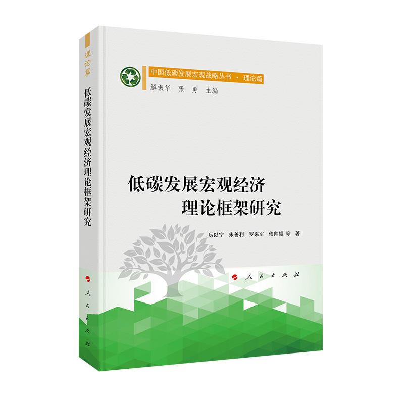 低碳发展宏观经济理论框架研究/中国低碳发展宏观战略丛书(理论篇)