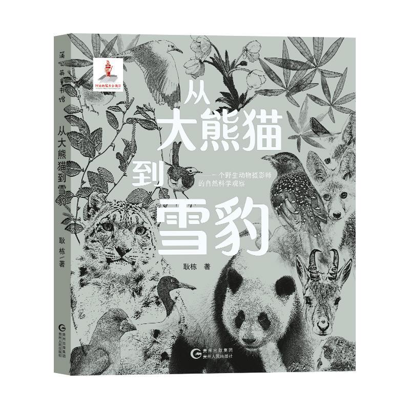 从大熊猫到雪豹