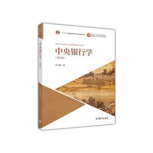 中央银行学(第四版)