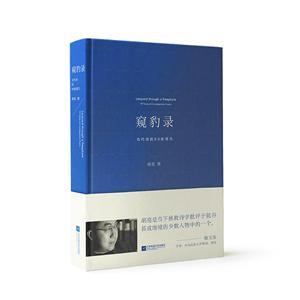 窥豹录:当代诗的九十九张面孔:99 faces of contemporary poetry