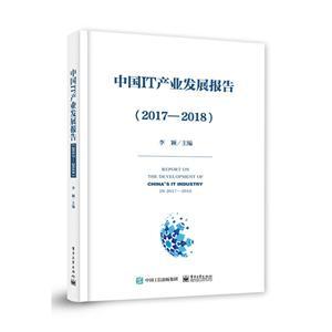 中国IT产业发展报告(2017-2018)