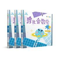 摩比爱数学 飞跃篇1.2.3(套装共3册) 幼儿园大班适用