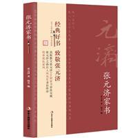 张元济家书