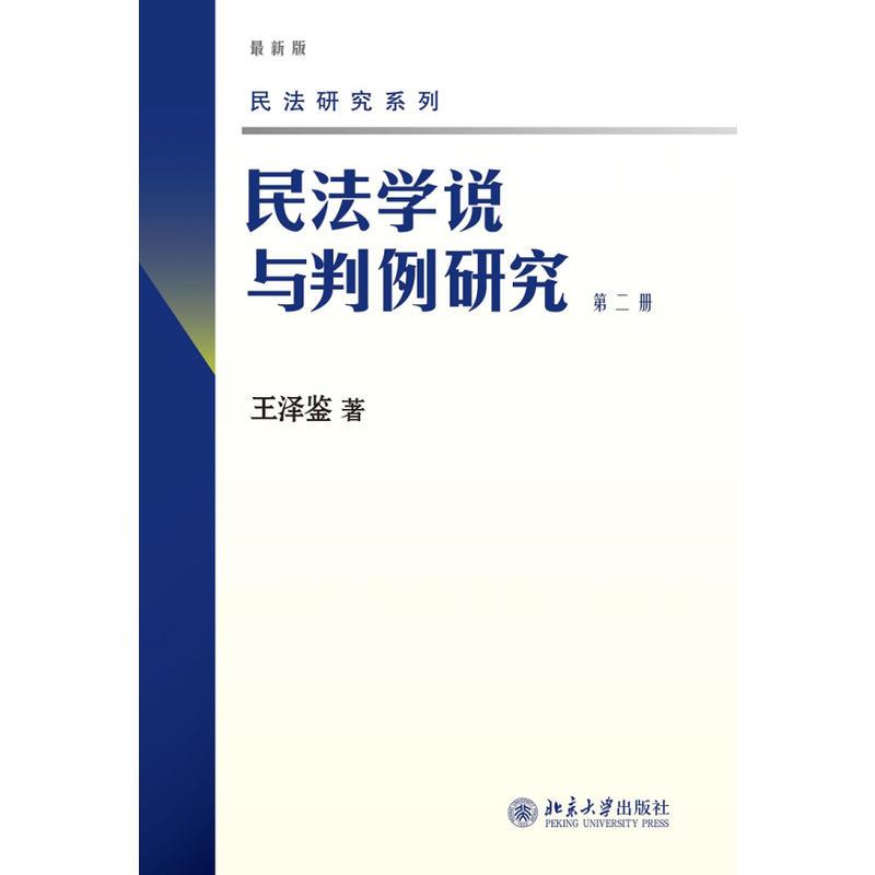 民法研究系列民法学说与判例研究(第2册)