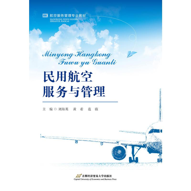 民用航空服务与管理