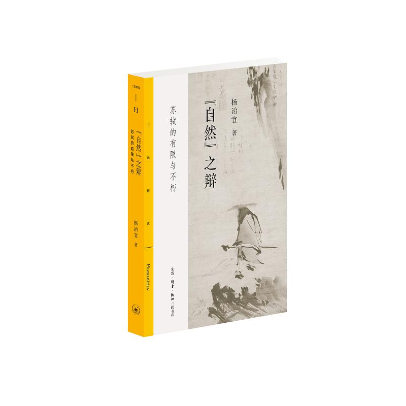 三联精选自然之辩:苏轼的有限与不朽