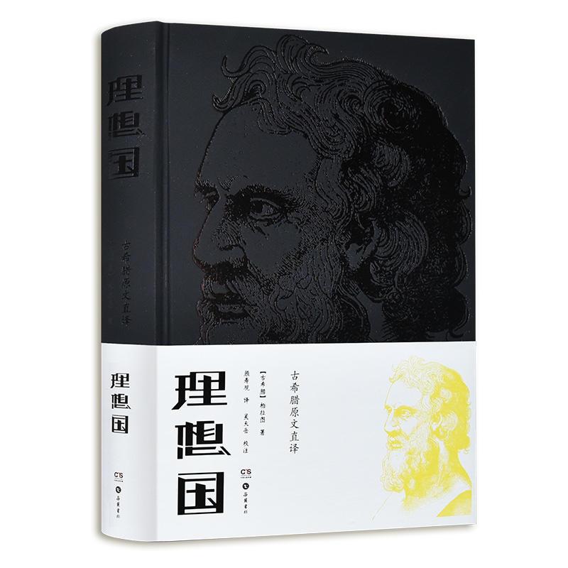 理想国:古希腊原文直译