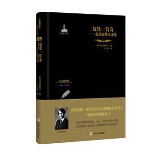 金色俄罗斯丛书仅凭一首诗:霍达谢维奇诗选/金色俄罗斯丛书(16)