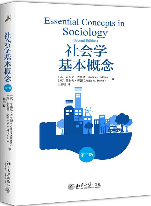 社会学基本概念(第2版)
