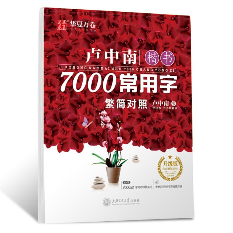 卢中南楷书7000常用字(繁简对照)(升级版)