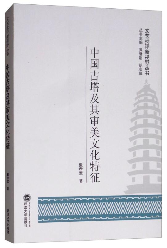 文艺批评新视野丛书中国古塔及其审美文化特征