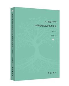 20世纪下半叶中国民间文艺学思想史论(修订版)