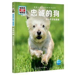 什么是什么・珍藏版第3辑忠诚的狗/什么是什么(珍藏版第3辑)