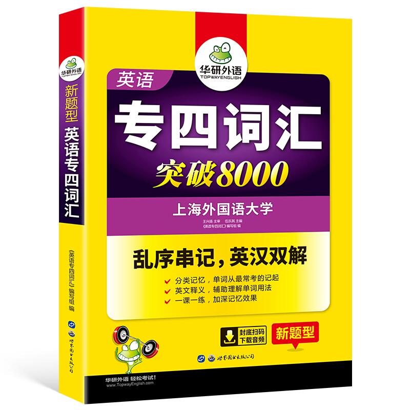 华研外语英语专四词汇突破8000