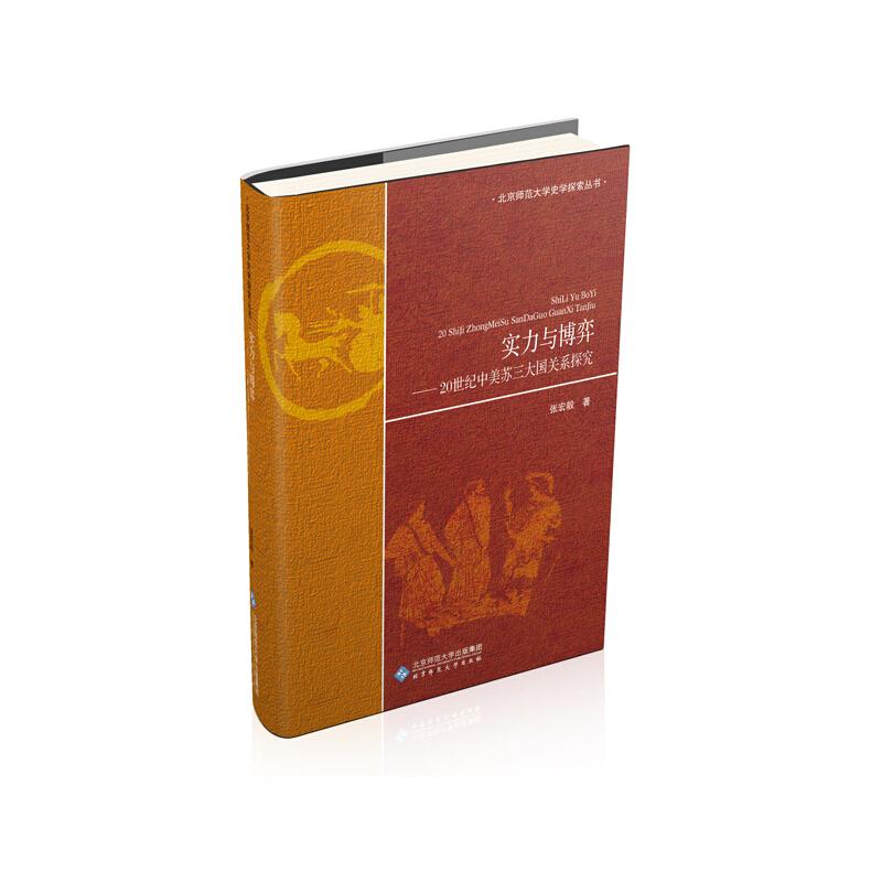 北京师范大学史学探索丛书实力与博弈:20世纪中美苏三大国关系探究