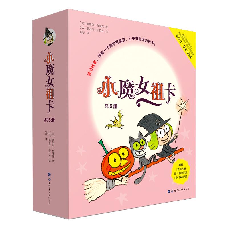 小魔女祖卡(共6册+1游戏手册)
