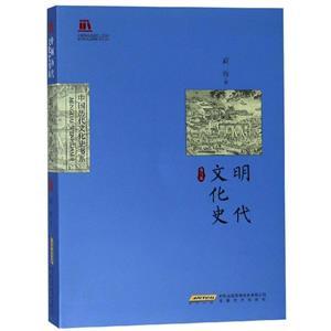 明代文化史-修订版